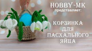 Подставка под пасхальное яйцо крючком. Видео мастер-класс, схема и описание по вязанию игрушки амигуруми