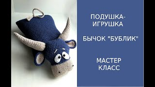 Подушка-игрушка Бычок Бублик крючком. Видео мастер-класс, схема и описание по вязанию игрушки амигуруми