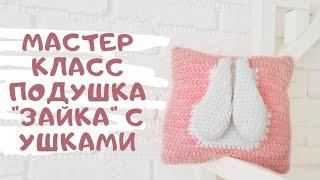 Подушка зайка с ушками крючком. Видео мастер-класс, схема и описание по вязанию игрушки амигуруми