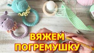 Погремушка бегемотик крючком. Видео мастер-класс, схема и описание по вязанию игрушки амигуруми