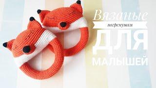 Погремушка лисичка крючком. Видео мастер-класс, схема и описание по вязанию игрушки амигуруми
