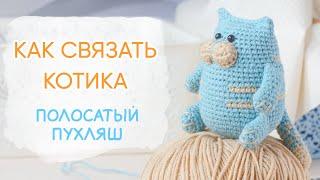 Полосатый Пухляш крючком. Видео мастер-класс, схема и описание по вязанию игрушки амигуруми