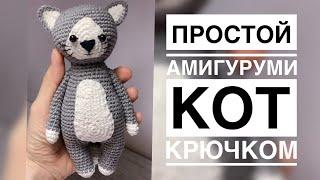 Простой Кот крючком. Видео мастер-класс, схема и описание по вязанию игрушки амигуруми