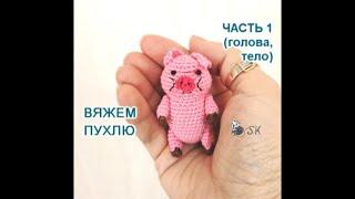Пухля крючком. Видео мастер-класс, схема и описание по вязанию игрушки амигуруми