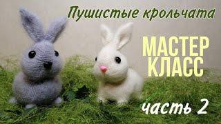 Пушистые крольчата  крючком. Видео мастер-класс, схема и описание по вязанию игрушки амигуруми