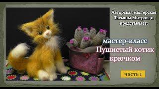 Пушистый солнечный котик крючком. Видео мастер-класс, схема и описание по вязанию игрушки амигуруми