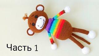Радужная обезьянка крючком. Видео мастер-класс, схема и описание по вязанию игрушки амигуруми