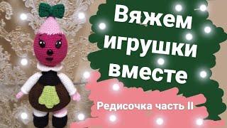 Редиска из Чиполлино крючком. Видео мастер-класс, схема и описание по вязанию игрушки амигуруми