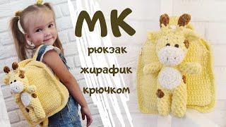 Рюкзак жирафик крючком. Видео мастер-класс, схема и описание по вязанию игрушки амигуруми