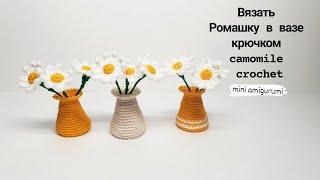 Ромашки в вазе крючком. Видео мастер-класс, схема и описание по вязанию игрушки амигуруми
