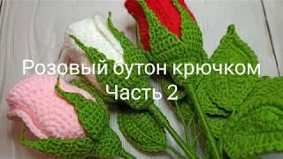 Роза крючком. Видео мастер-класс, схема и описание по вязанию игрушки амигуруми