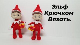Рождественский Эльф крючком. Видео мастер-класс, схема и описание по вязанию игрушки амигуруми