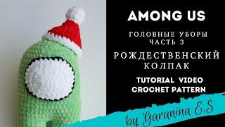 Рождественский колпак крючком. Видео мастер-класс, схема и описание по вязанию игрушки амигуруми