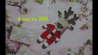 Рождественский Олень крючком. Видео мастер-класс, схема и описание по вязанию игрушки амигуруми