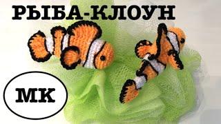 Рыба-клоун крючком. Видео мастер-класс, схема и описание по вязанию игрушки амигуруми