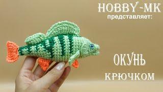 Рыба Окунь крючком. Видео мастер-класс, схема и описание по вязанию игрушки амигуруми