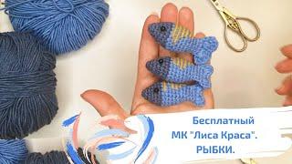 Рыбка крючком. Видео мастер-класс, схема и описание по вязанию игрушки амигуруми