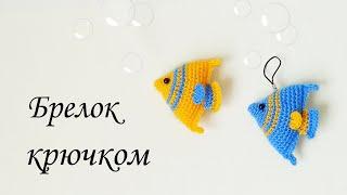 Рыбка Скалярия крючком. Видео мастер-класс, схема и описание по вязанию игрушки амигуруми