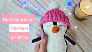 Самый милый пингвин крючком. Видео мастер-класс, схема и описание по вязанию игрушки амигуруми
