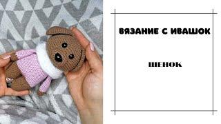 Щенок крючком. Видео мастер-класс, схема и описание по вязанию игрушки амигуруми