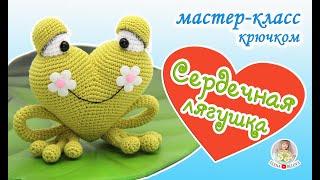 Сердечная лягушка крючком. Видео мастер-класс, схема и описание по вязанию игрушки амигуруми