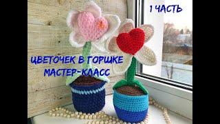 Сердечный цветочек крючком. Видео мастер-класс, схема и описание по вязанию игрушки амигуруми