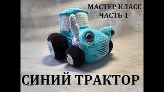 Синий трактор крючком. Видео мастер-класс, схема и описание по вязанию игрушки амигуруми