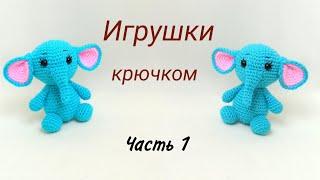 Слоненок крючком. Видео мастер-класс, схема и описание по вязанию игрушки амигуруми