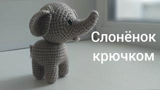 Слоник крючком. Видео мастер-класс, схема и описание по вязанию игрушки амигуруми