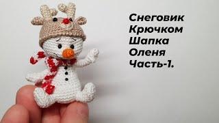 Снеговик крючком. Видео мастер-класс, схема и описание по вязанию игрушки амигуруми