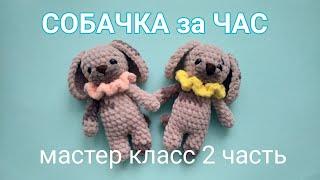Собачка за час крючком. Видео мастер-класс, схема и описание по вязанию игрушки амигуруми
