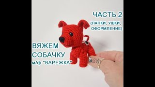 Собака Варежка крючком. Видео мастер-класс, схема и описание по вязанию игрушки амигуруми