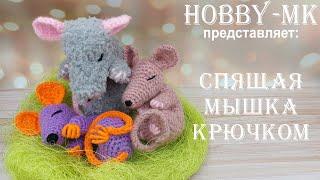 Спящая мышка крючком. Видео мастер-класс, схема и описание по вязанию игрушки амигуруми