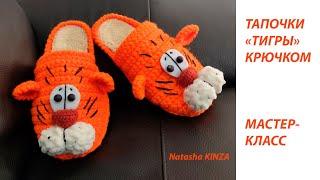 Тапочки тигры крючком. Видео мастер-класс, схема и описание по вязанию игрушки амигуруми