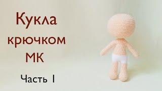 Тело куклы крючком. Видео мастер-класс, схема и описание по вязанию игрушки амигуруми