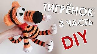 Тигр крючком. Видео мастер-класс, схема и описание по вязанию игрушки амигуруми