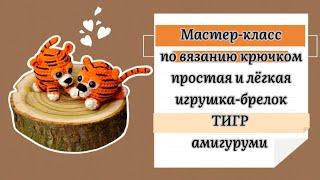 Тигр брелок крючком. Видео мастер-класс, схема и описание по вязанию игрушки амигуруми