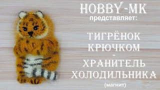 Тигр - Хранитель холодильника крючком. Видео мастер-класс, схема и описание по вязанию игрушки амигуруми