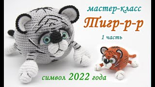 Тигр-р-р крючком. Видео мастер-класс, схема и описание по вязанию игрушки амигуруми