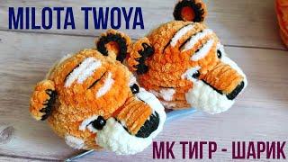 Тигр-шарик крючком. Видео мастер-класс, схема и описание по вязанию игрушки амигуруми