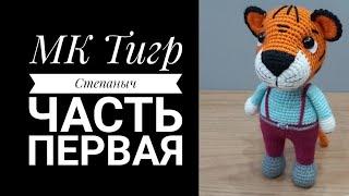 Тигр Степаныч крючком. Видео мастер-класс, схема и описание по вязанию игрушки амигуруми