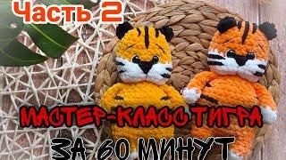 Тигр за 60 минут крючком. Видео мастер-класс, схема и описание по вязанию игрушки амигуруми