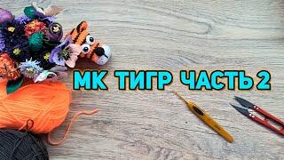 Тиграша крючком. Видео мастер-класс, схема и описание по вязанию игрушки амигуруми