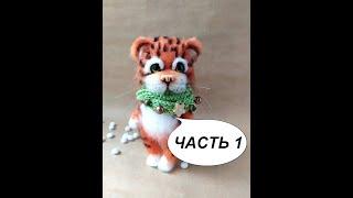 Тигренок крючком. Видео мастер-класс, схема и описание по вязанию игрушки амигуруми