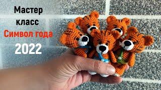Тигрята крючком. Видео мастер-класс, схема и описание по вязанию игрушки амигуруми