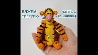 Тигруля крючком. Видео мастер-класс, схема и описание по вязанию игрушки амигуруми