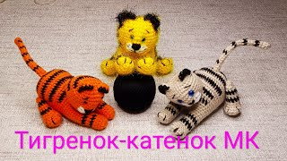 Тигрёнок- котёнок крючком. Видео мастер-класс, схема и описание по вязанию игрушки амигуруми