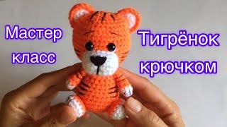 Тигрёнок крючком. Видео мастер-класс, схема и описание по вязанию игрушки амигуруми