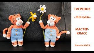 Тигрёнок Женька крючком. Видео мастер-класс, схема и описание по вязанию игрушки амигуруми