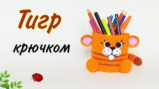 Тигр-карандашница крючком. Видео мастер-класс, схема и описание по вязанию игрушки амигуруми